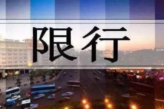 明天起 河南漯河市也要开启机动车限行!