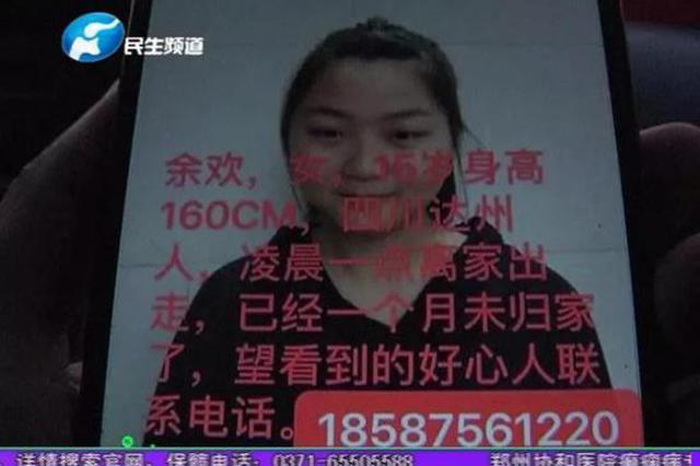 四川母亲千里求助:16岁女儿离家出走 疑似在郑州出现