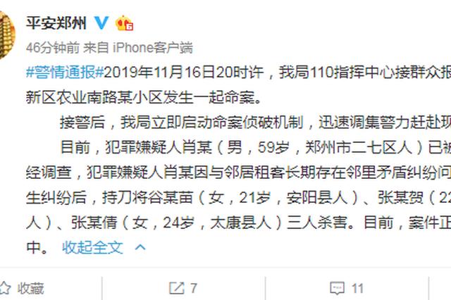 郑州警情通报:与邻居长期有矛盾 男子持刀杀害3人