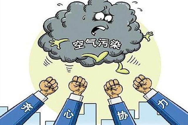 秋冬大气综合治理 郑州敲定9项整治任务
