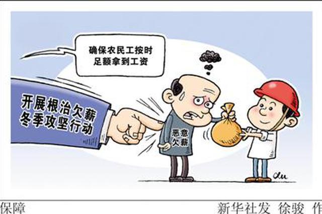 河南开展攻坚行动 欠薪案件在2020年春节前全部清零
