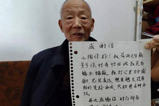 邻家保姆敲门救郑州老人 感谢信道出:远亲不如近邻