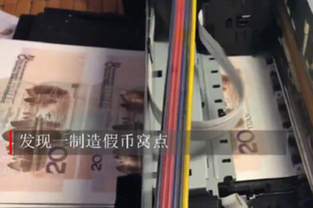 用打印机造假钱!平顶山男子网上自学 印20多万假币