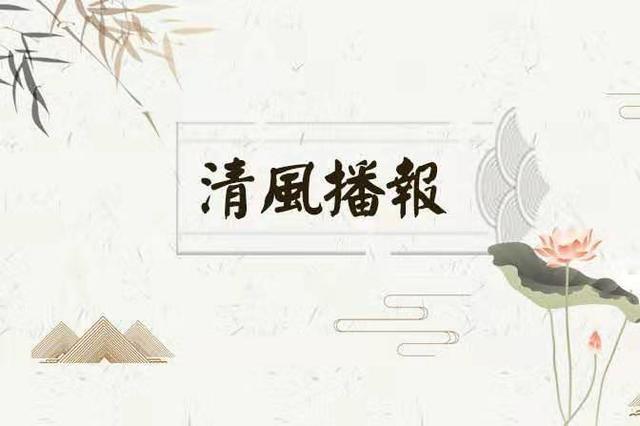 叶县人大常委会副主任、县总工会主席余振江接受纪律审查和监察调查