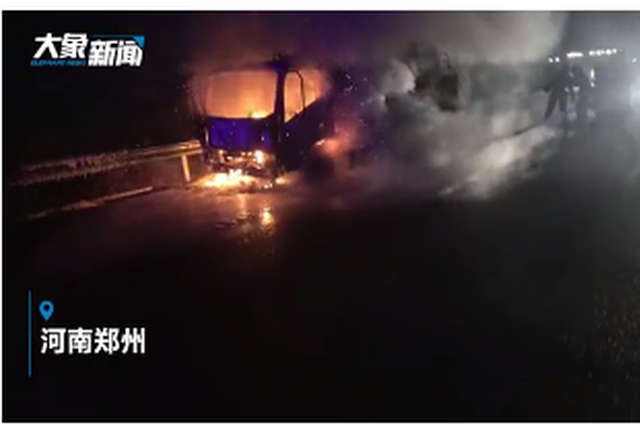 """货车变""""火车""""!烟头惹的祸?听听消防员怎么说"""