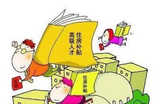 郑州青年人才购房补贴过亿 其中硕士占八成