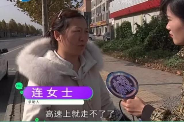 郑州女子买新能源汽车 高速上有电情况下忽然断电