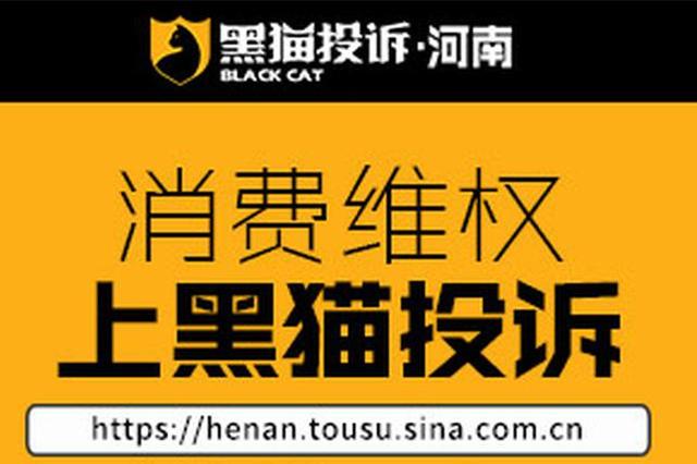 黑猫投诉:网友没有打车 高德地图打车软件竟自动扣款