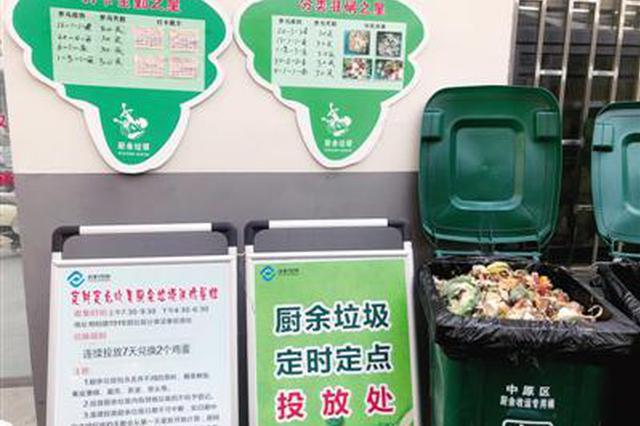 垃圾强制分类来了!郑州力争3年内实现垃圾分类全覆盖