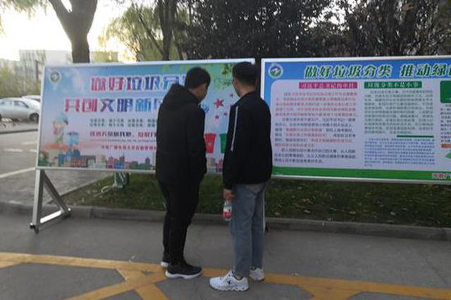郑州垃圾分类进高校 习惯养成第一步