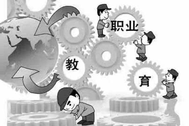 河南省职业教育改革实施方案正式出炉
