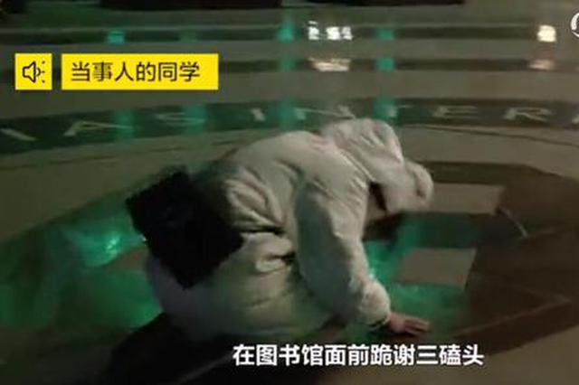 郑州某高校俩学生通过司法考试 图书馆门前三叩首跪拜