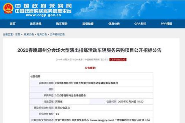 2020央视春晚 郑州将设分会场!