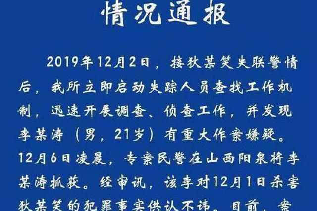洛阳警方通报:20岁失联女孩已遇害 嫌犯到案