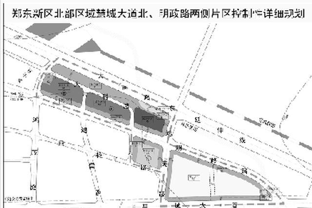 郑东新区北部两大片区规划出炉 将规划建设环城铁路
