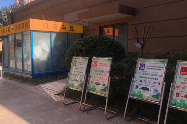 郑州垃圾分类覆盖率达75% 元旦开始执法杜绝混收混运