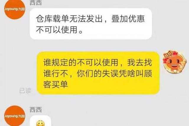 开封男子双11网购九阳电陶炉不发货 商家:需要补差价