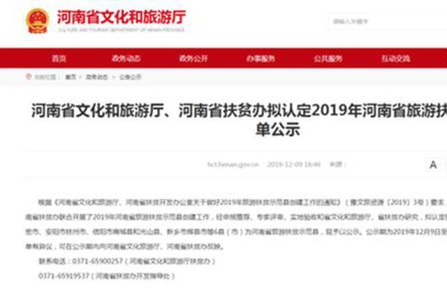 6地拟被认定为河南省旅游扶贫示范县 有你老家吗?