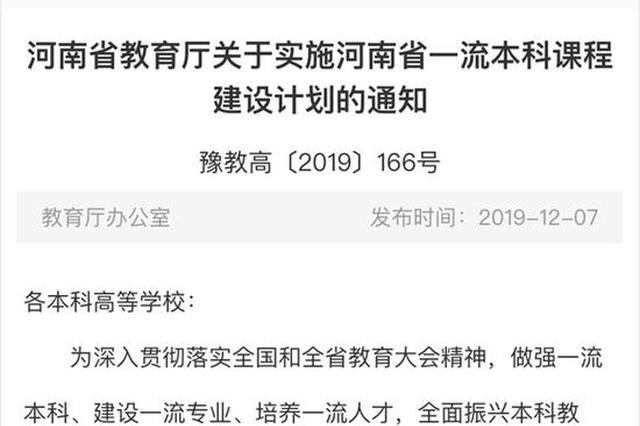 河南将认定3000门左右省级一流本科课程