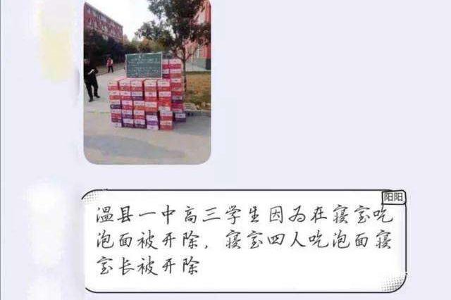 """官方回应""""学生宿舍吃泡面被开除"""":网传消息不实"""