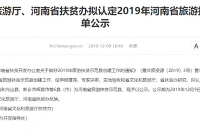 6个县(市)拟被认定为河南省旅游扶贫示范县