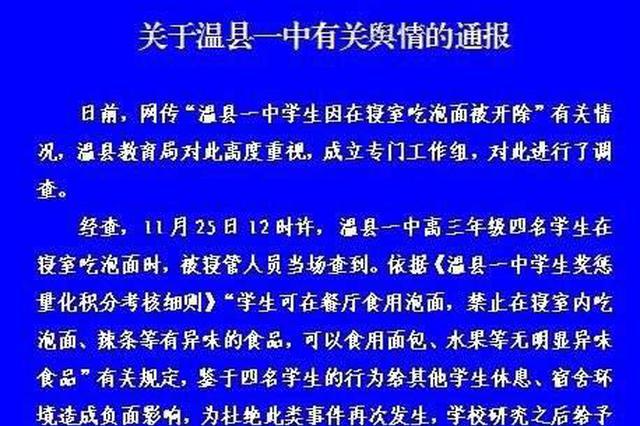 """网传""""温县学生吃泡面被开除""""续:官方称校方做法失当"""