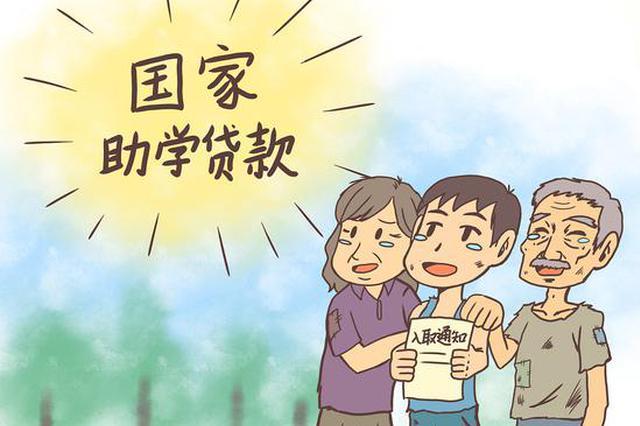 河南省38亿元助学贷款惠及55万学子