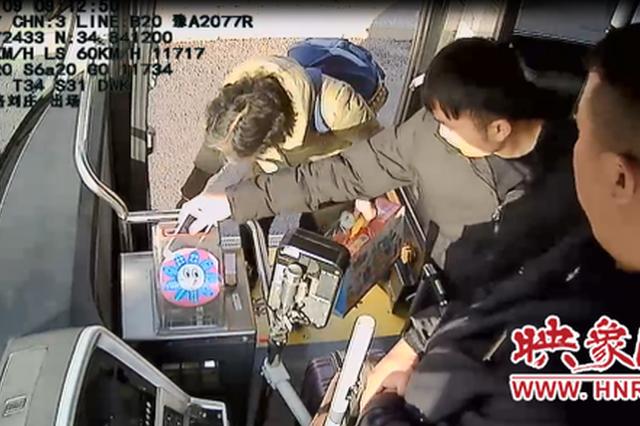 奇葩!郑州男子乘公交没零钱 竟然将手机放进投币箱