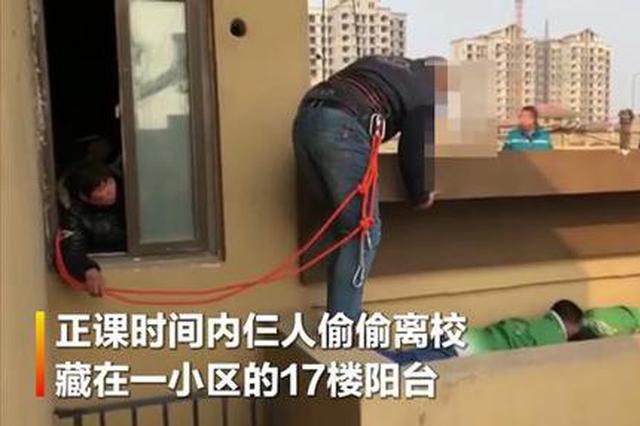 3名学生逃学藏身17层楼外阳台 安阳消防紧急救援