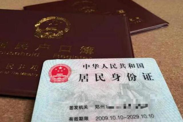 租房1年就能入户 郑州户籍新政创国家中心城市最低门槛