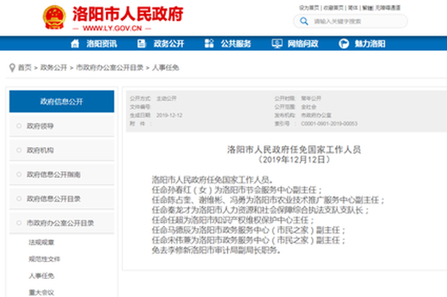 洛阳公布最新一批人事任免 涉及多个部门