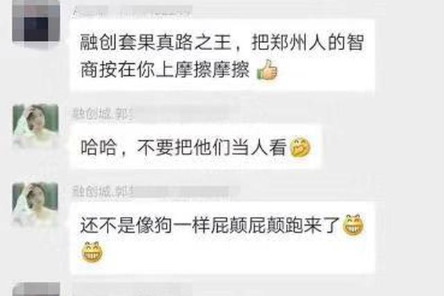 """疑似融创销售称购房者""""像狗"""" 网民:欠郑州人道歉"""