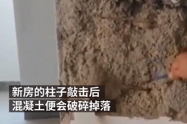 郑州一安置房柱子一敲就碎 开发商整改