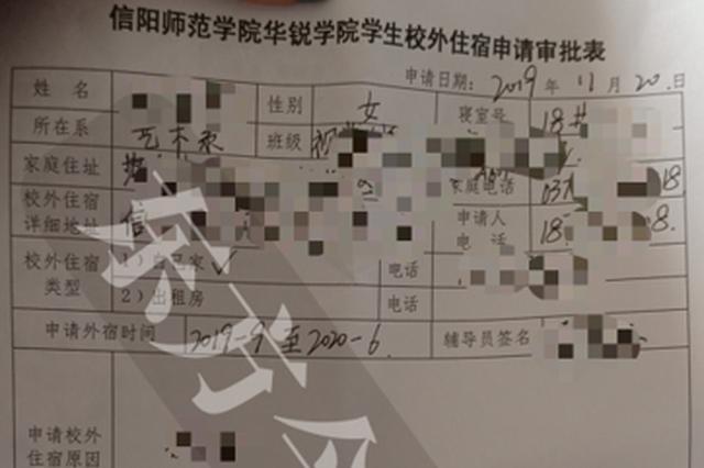 """补交住宿费后申请退费遭拒 信阳学生称被收""""智商税"""""""