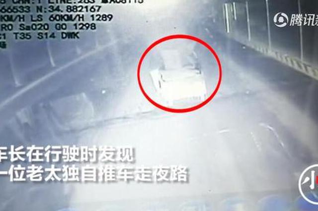 郑州车长为独行老人照亮前方路 老人两次鞠躬致谢