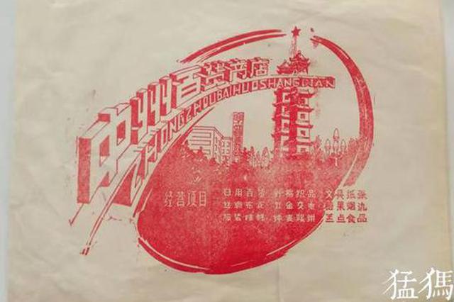"""""""包装纸""""里的郑州 那时候真不用塑料袋(图)"""