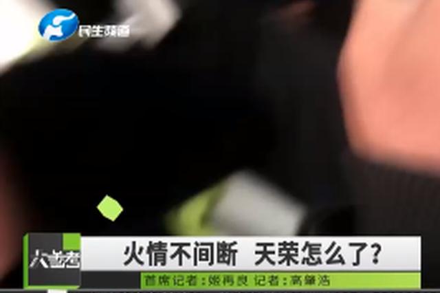 郑州天荣汽配城一年多次火灾 记者采访遇阻