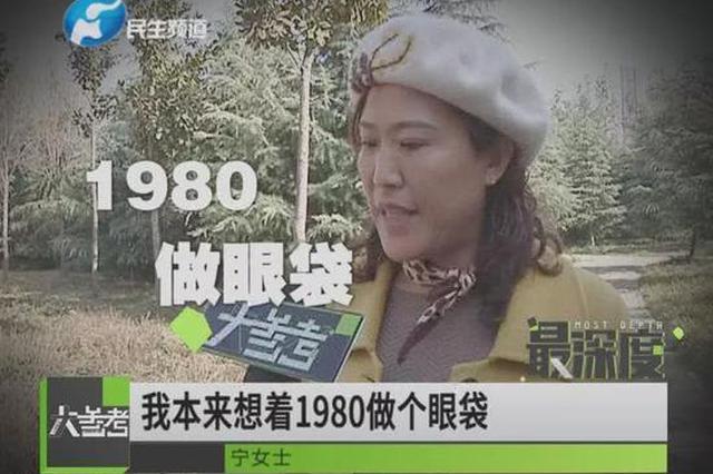 许昌女子割眼袋 说好1980元最后竟花了100000元!