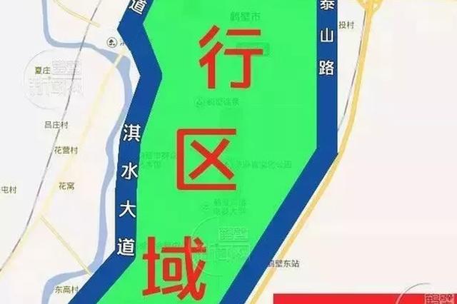 12月18日起 鹤壁开始实施机动车单双号限行