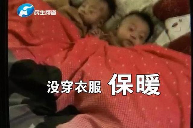 事发洛阳 破旧的出租屋内惊现未穿衣服的双胞胎男婴