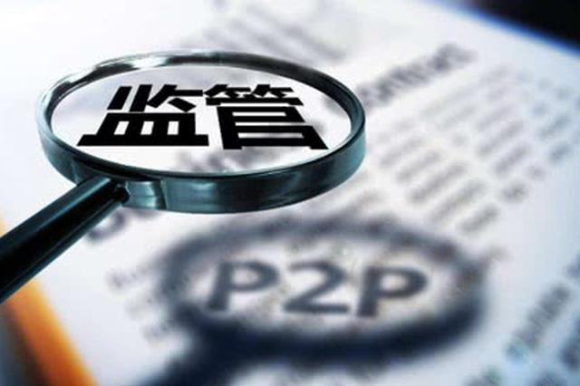 """河南等九省发文取缔P2P网贷业务 网贷机构迎""""生死劫"""""""