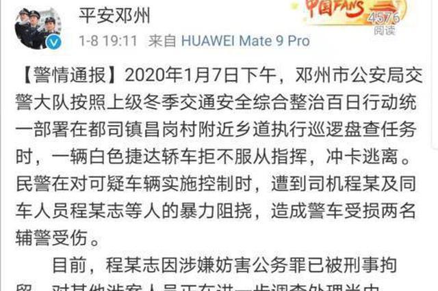 邓州警方回应警车撞树受损:控制冲卡司机所致