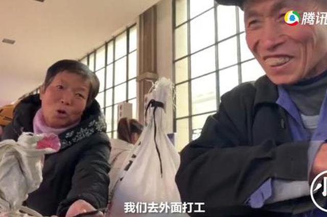 六旬夫妇坐20多个小时火车外出打工:趁春节赚点零花钱