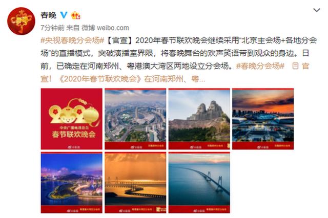 2020春晚在郑州设分会场 市民:让我嘚瑟会...