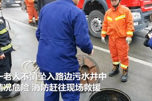 洛阳老人不慎坠入污水井 消防紧急救助