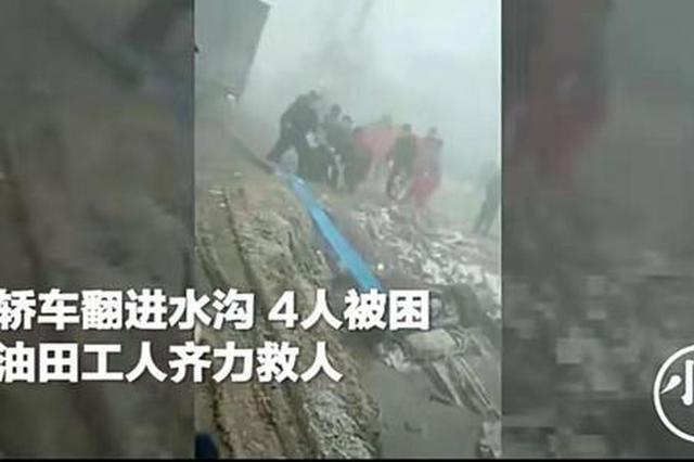 濮阳一轿车因大雾侧翻水沟里 众人纷纷抬车救人