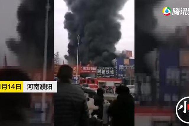 濮阳一仓库着火 滚滚浓烟高达几十米 幸亏无人员伤亡