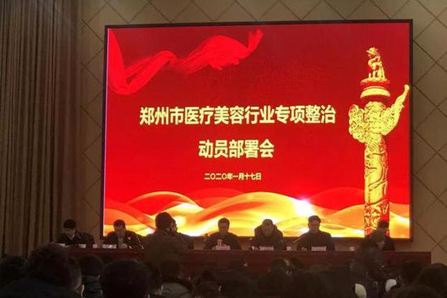 郑州三部门联合开展非法医疗美容专项整治行动
