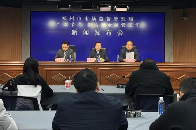 郑州去年抽检查出243批次食品不合格 今年将继续加大抽检力度