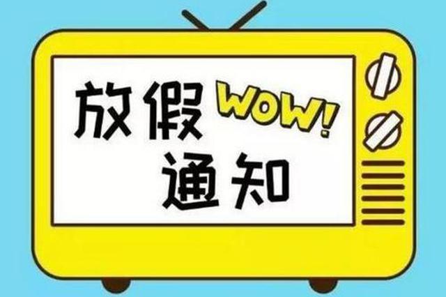 郑州中小学今起开始放寒假 !2月10日开学